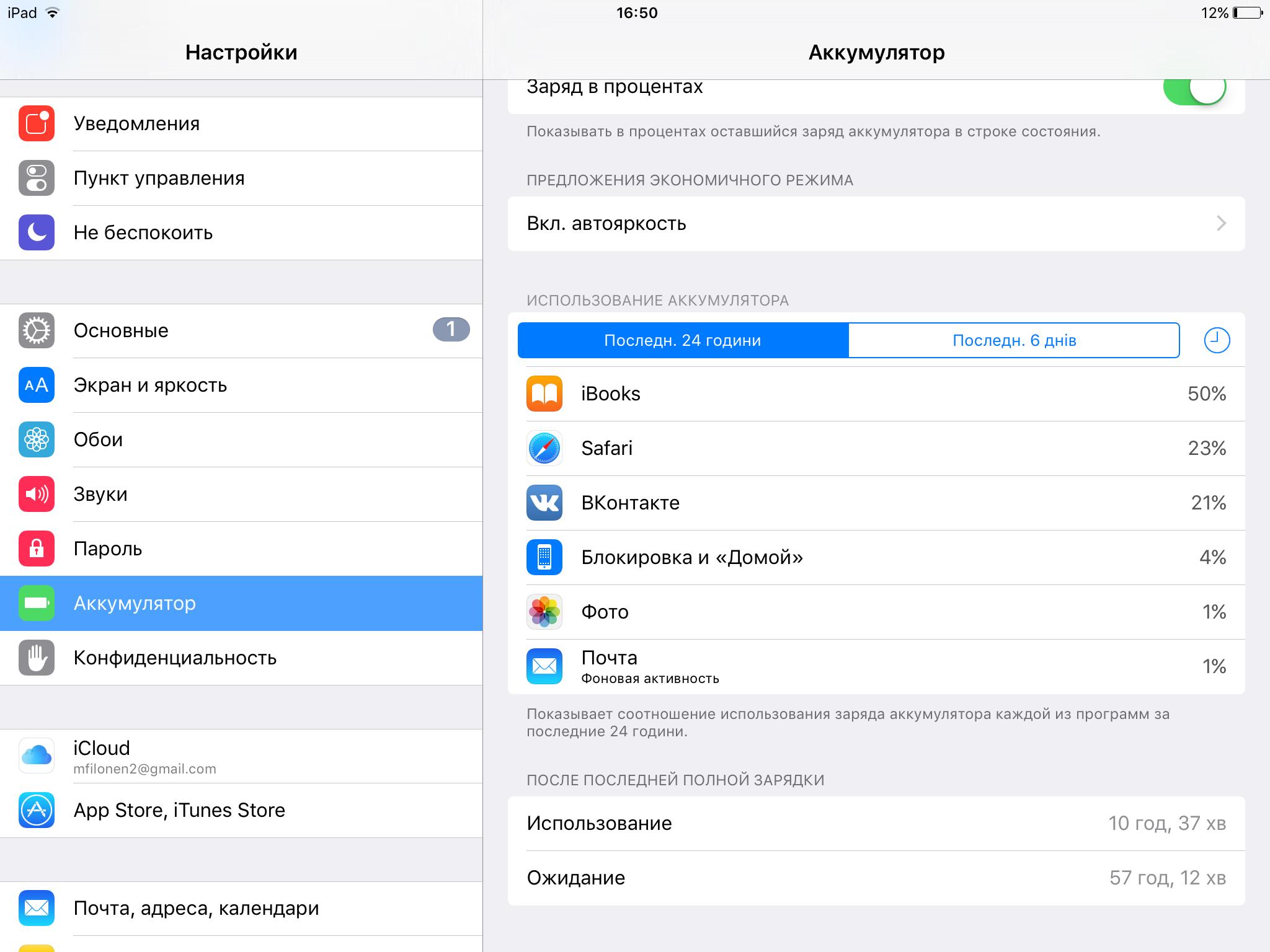 Информация об аккумуляторе в настройках iOS