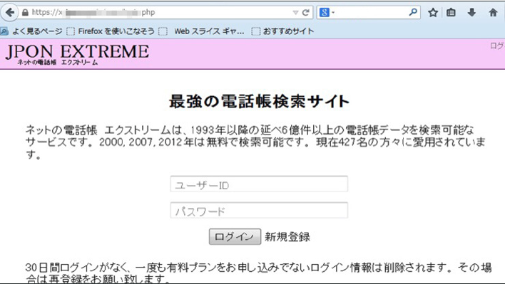 phonebase