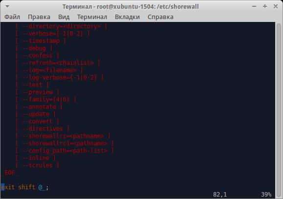 compiler.pl — сам компилятор, который и генерирует правила Netfilter