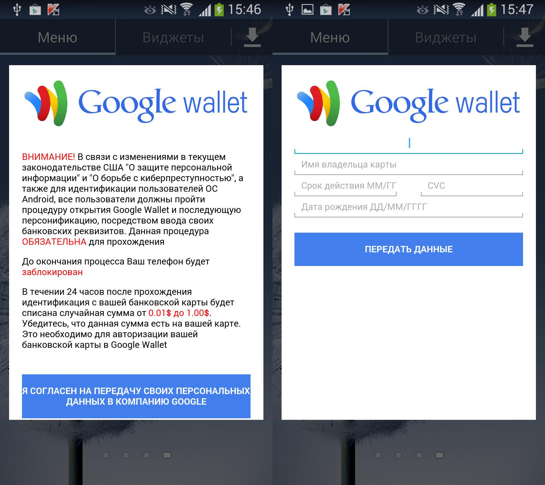 Сообщения FakeInst с просьбой ввести платежные данные