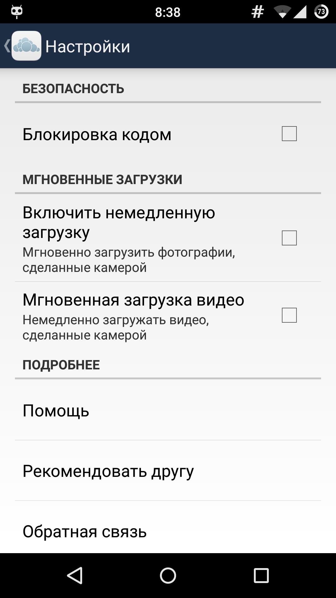 Настройки приложения ownCloud