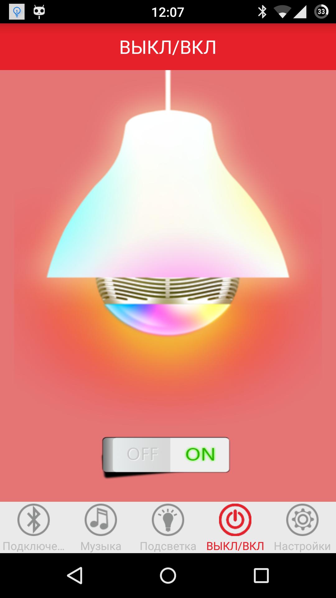 Включатель лампы