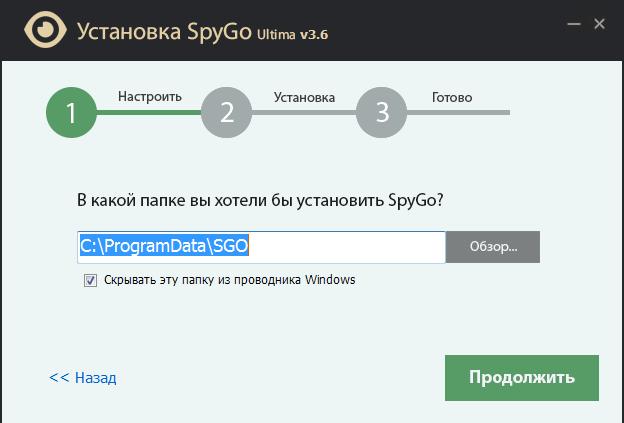 Установка SpyGo