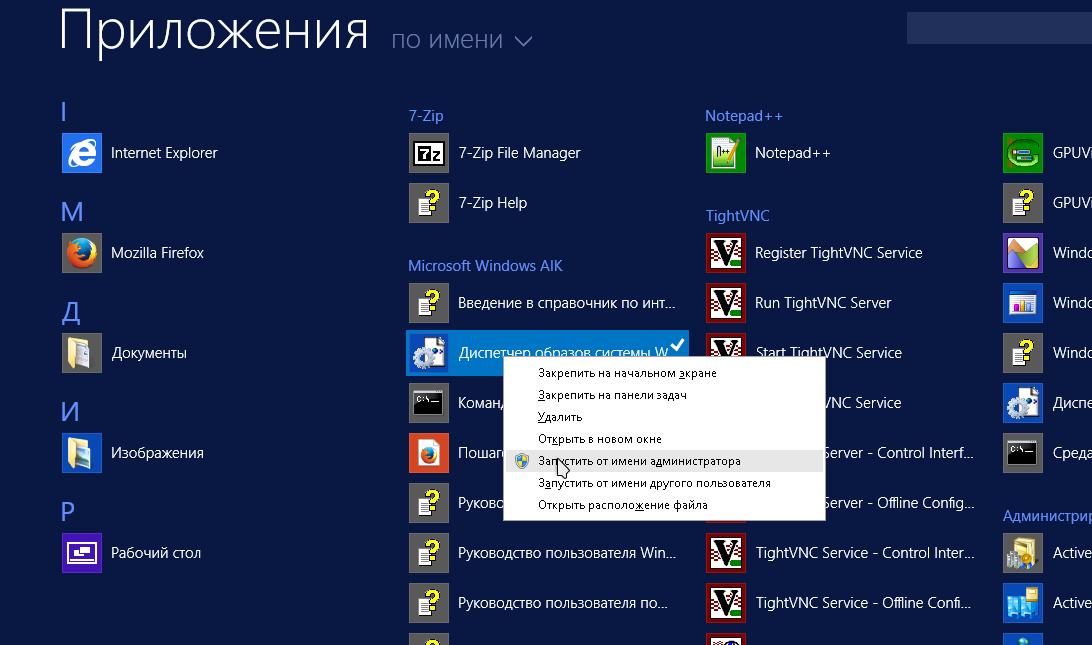 Запуск Windows System Image Manager