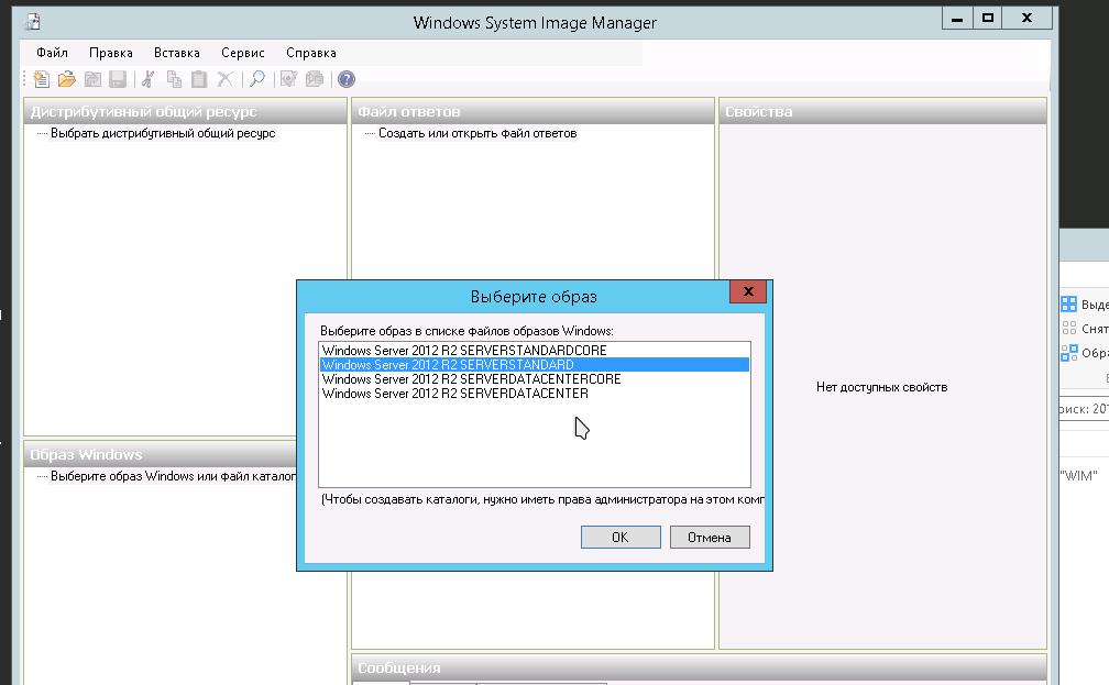 Выбор образа Windows
