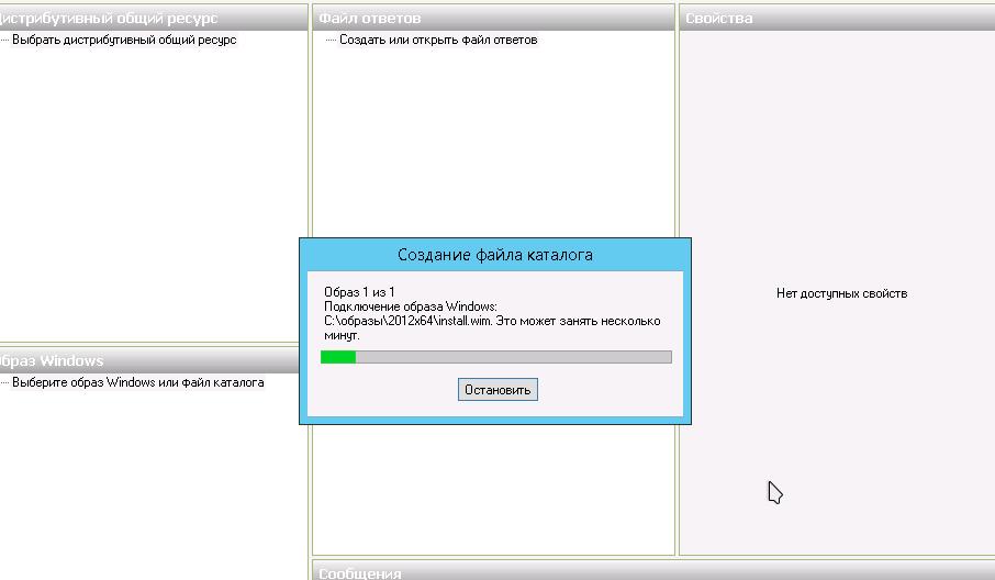 Процесс создания файла каталога