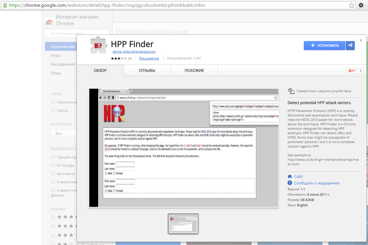 HPP complements XSS and bypasses WAF