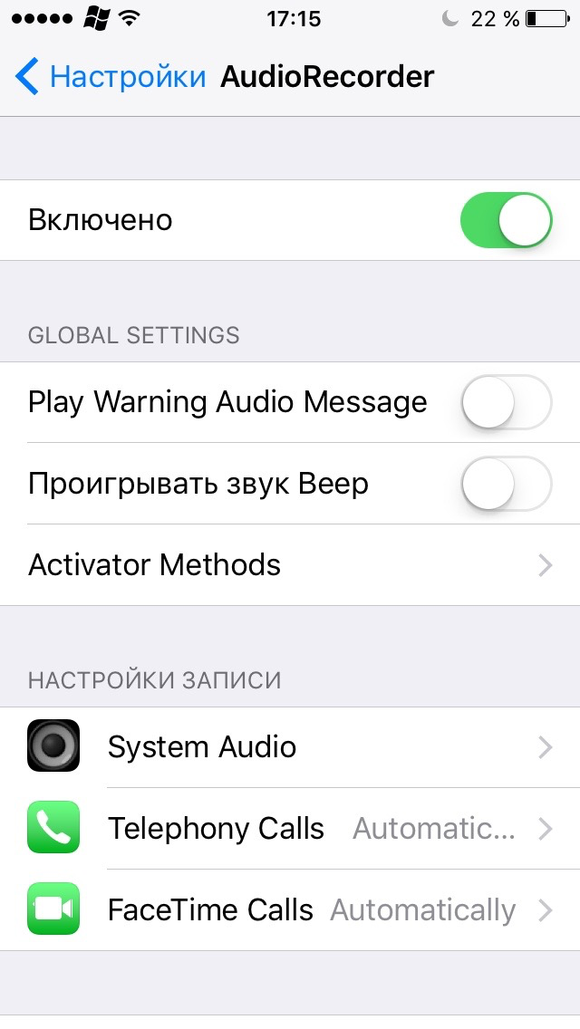AudioRecorder settings