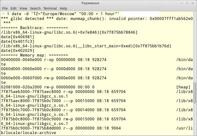 Vulnerability in GNU Coreutils