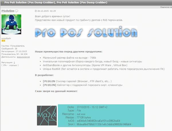pro_pos_malware