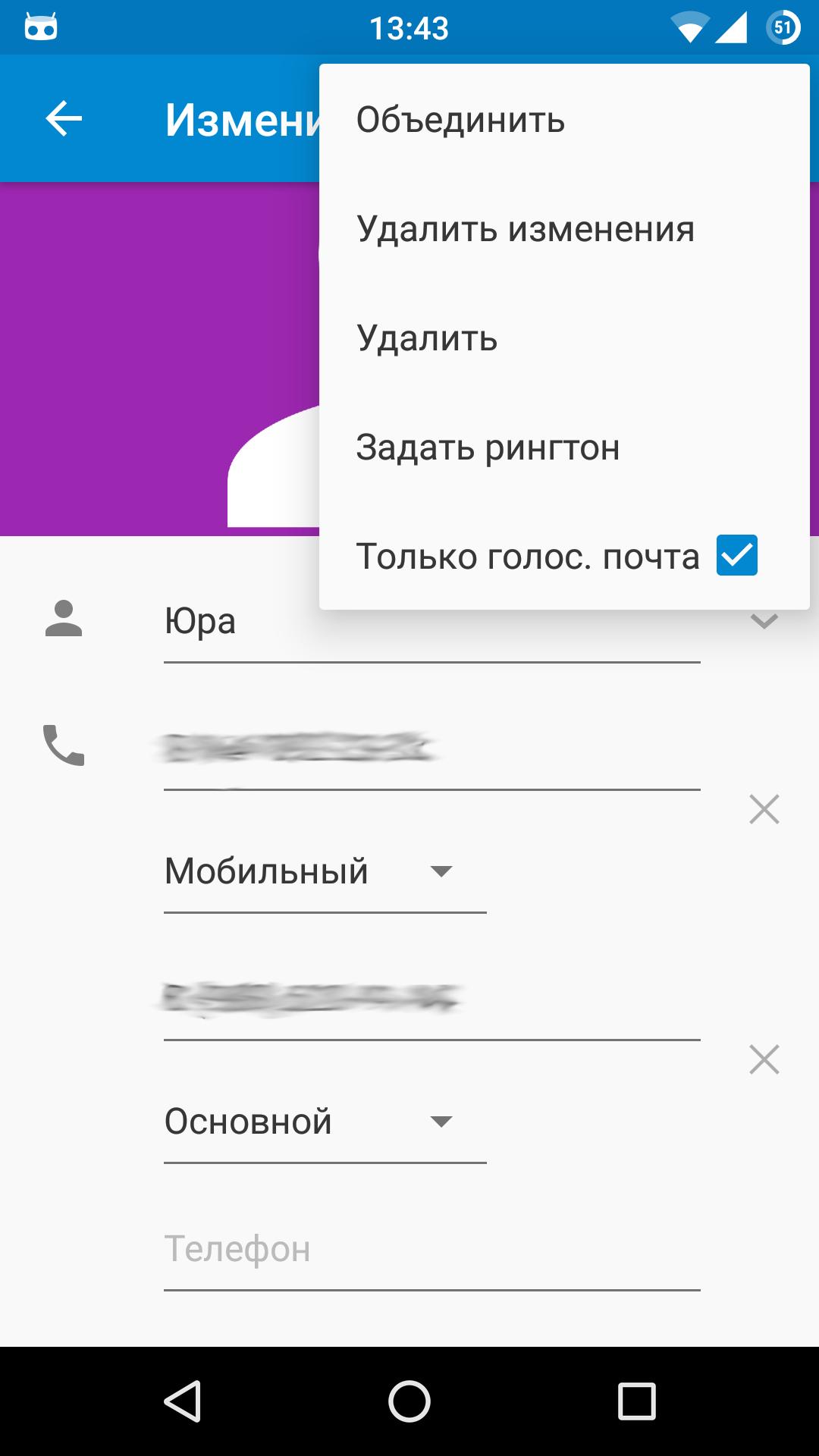 Отправляем контакт в черный список