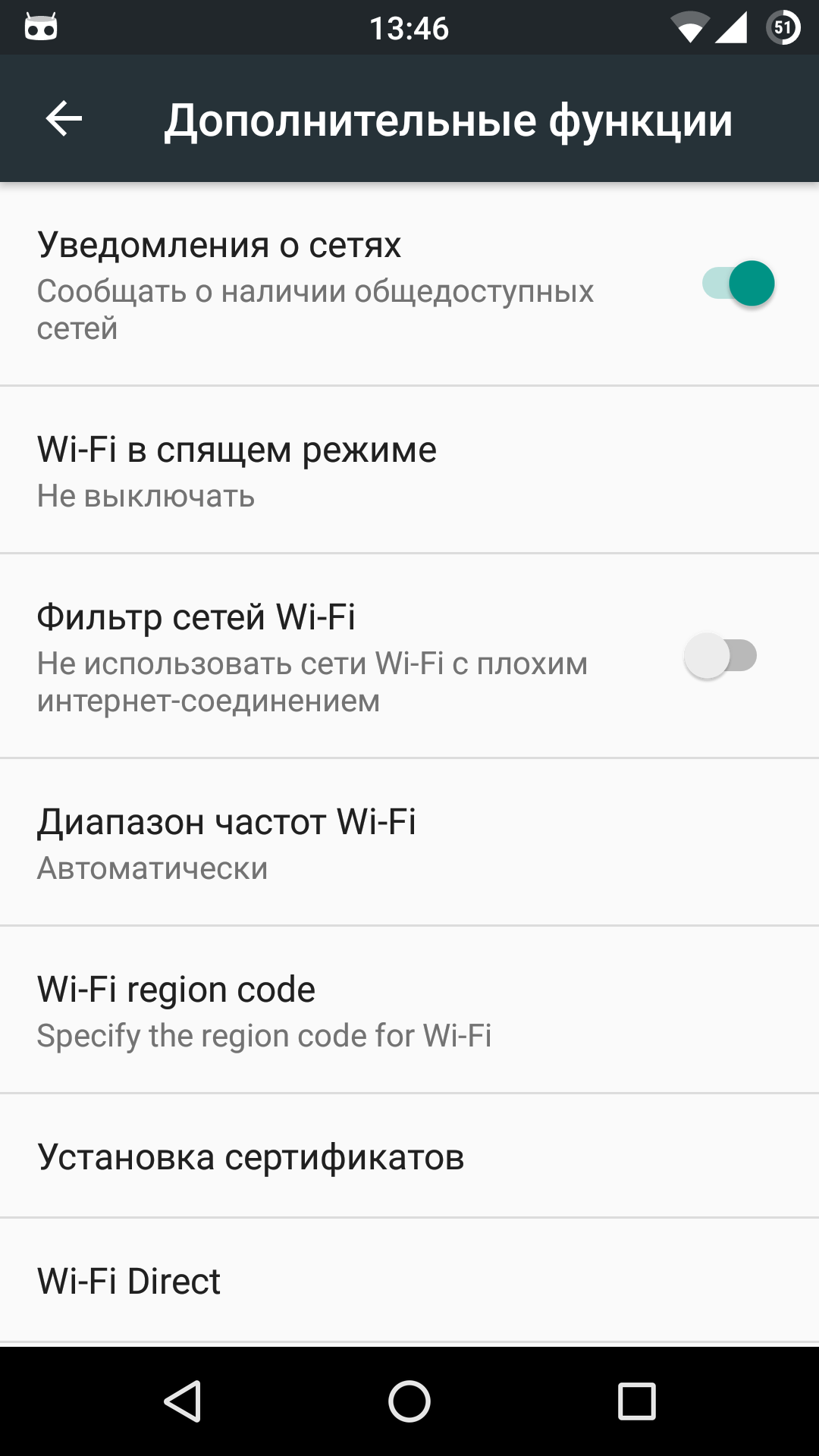 Wi-Fi advanced settings