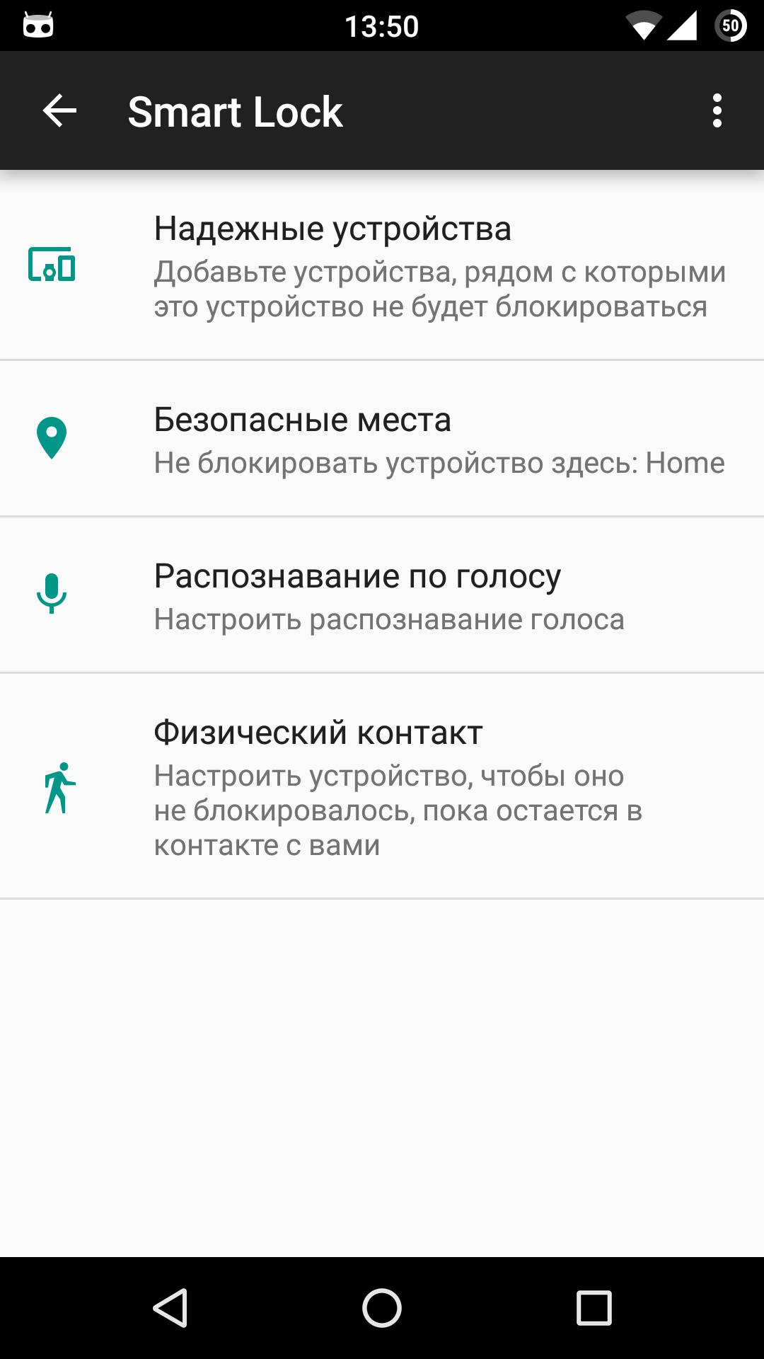 Smart Lock settings window
