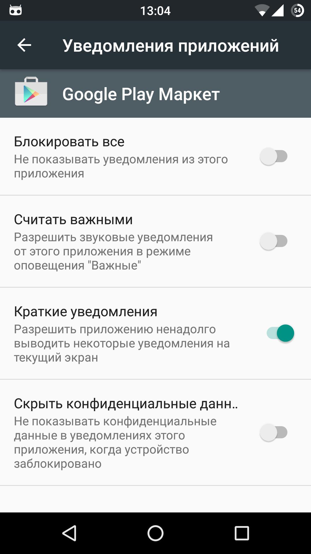 Настройки уведомлений Google Play Маркет