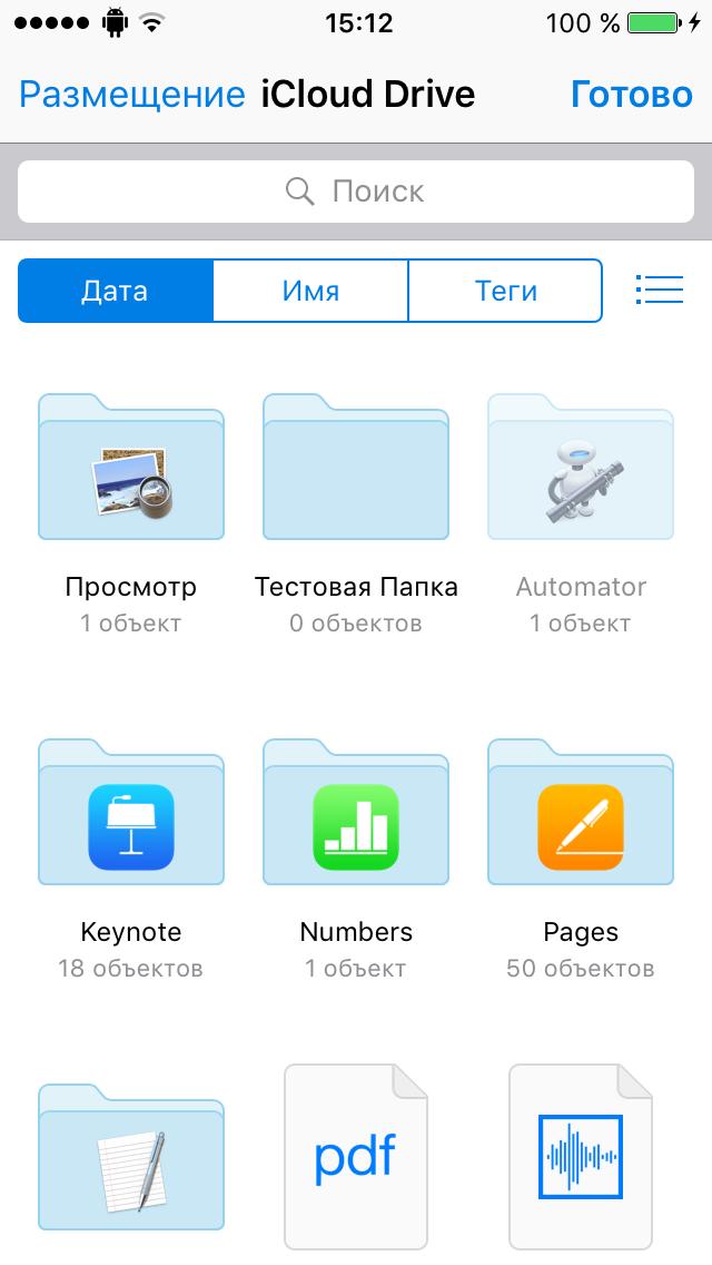 Получение доступа к файлам iCloud Drive