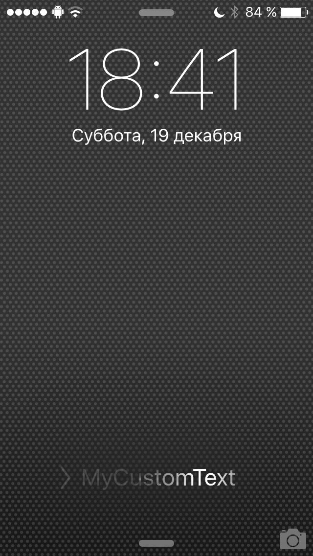 Экран блокировки с кастомным текстом