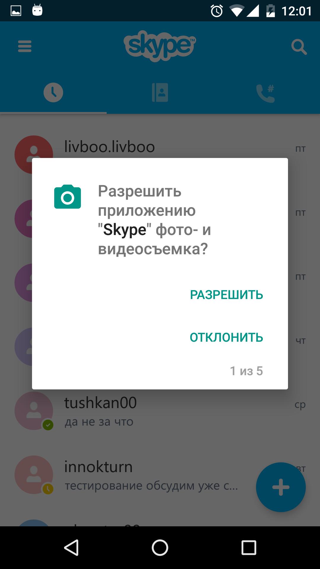 Запрос скайпа 1