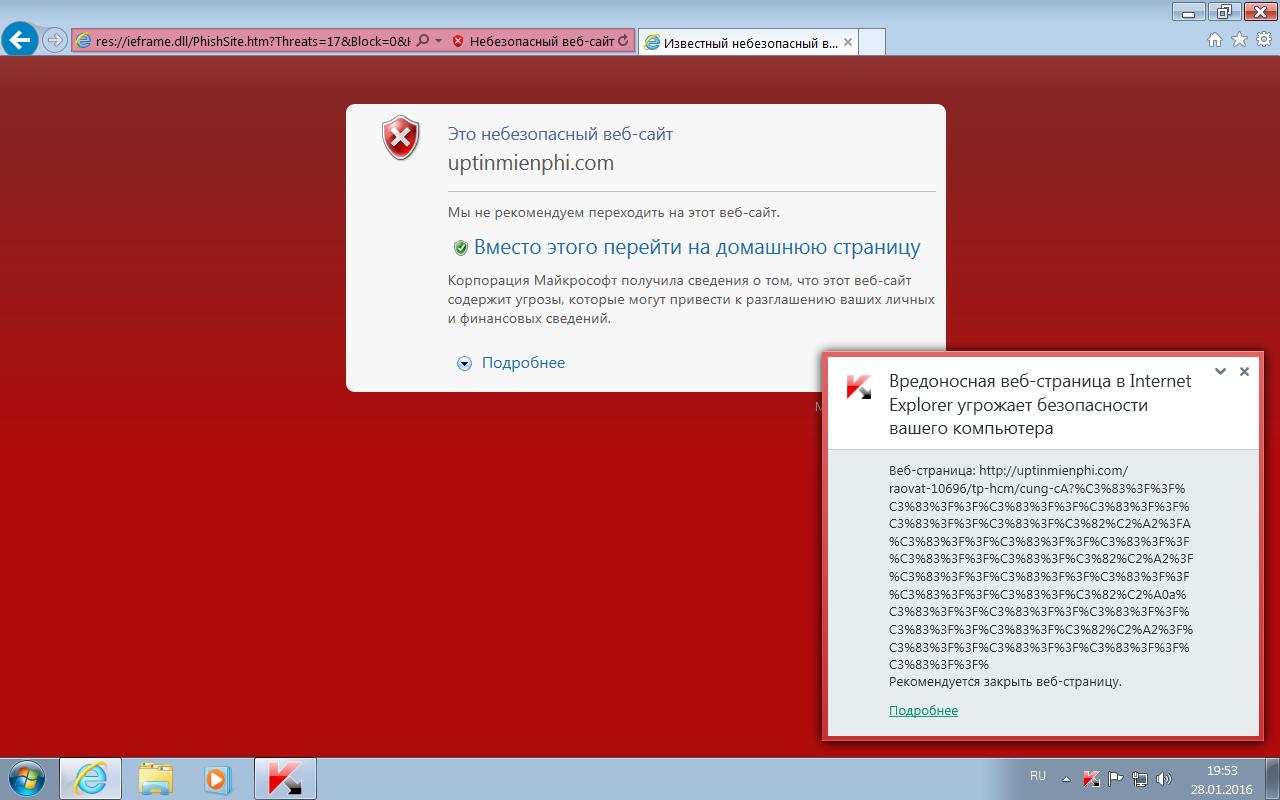 Одновременное срабатывание Kaspersky Free и MS SmartScreen