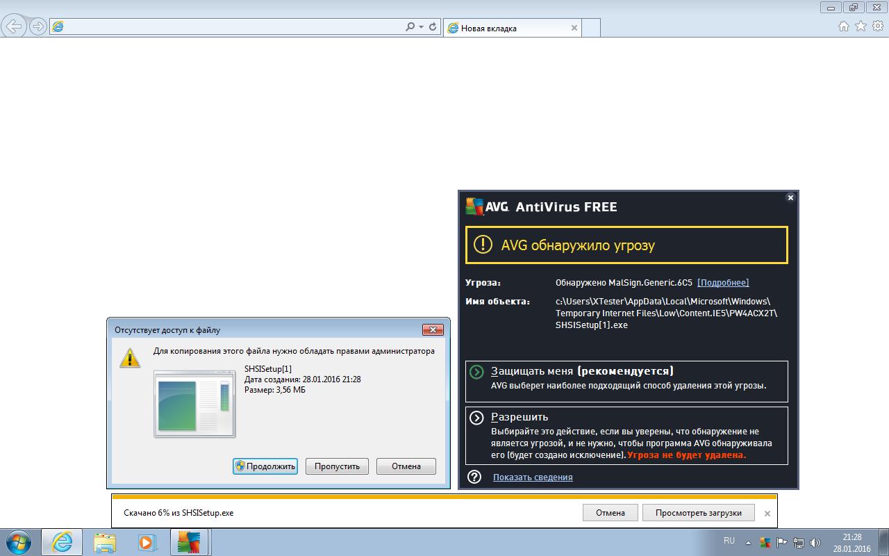 AVG блокирует загрузку опасного файла
