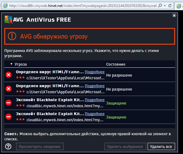 AVG нашел эксплоиты