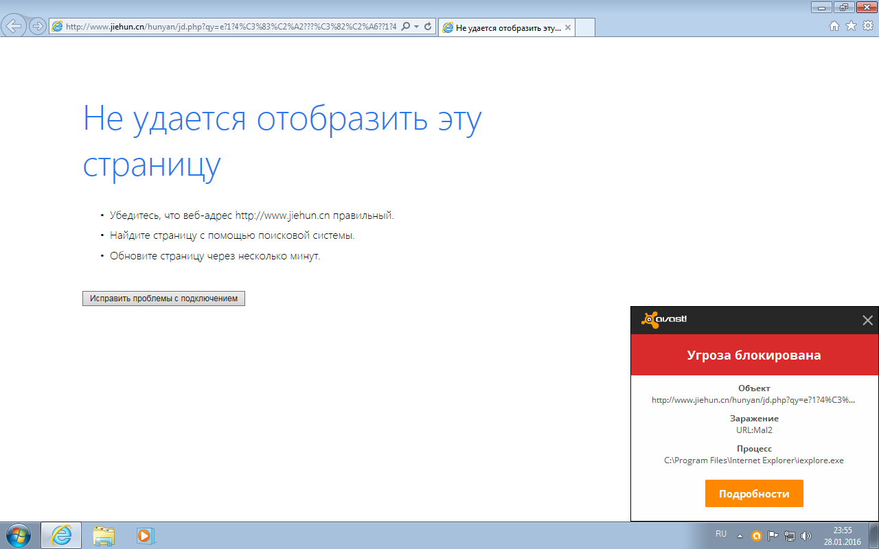 Avast! заблокировал JS