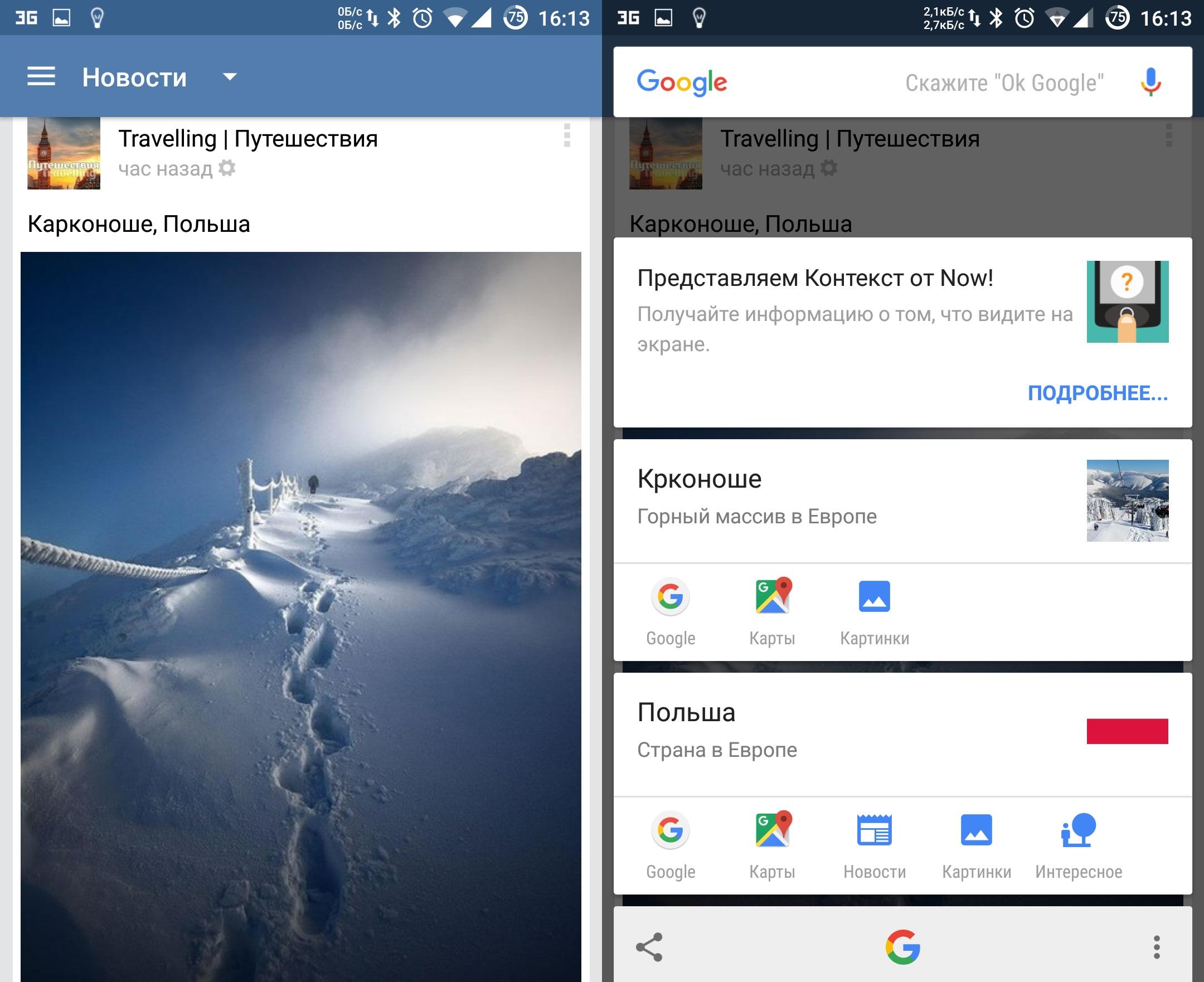 Работа Now on Tap на примере «ВКонтакте»