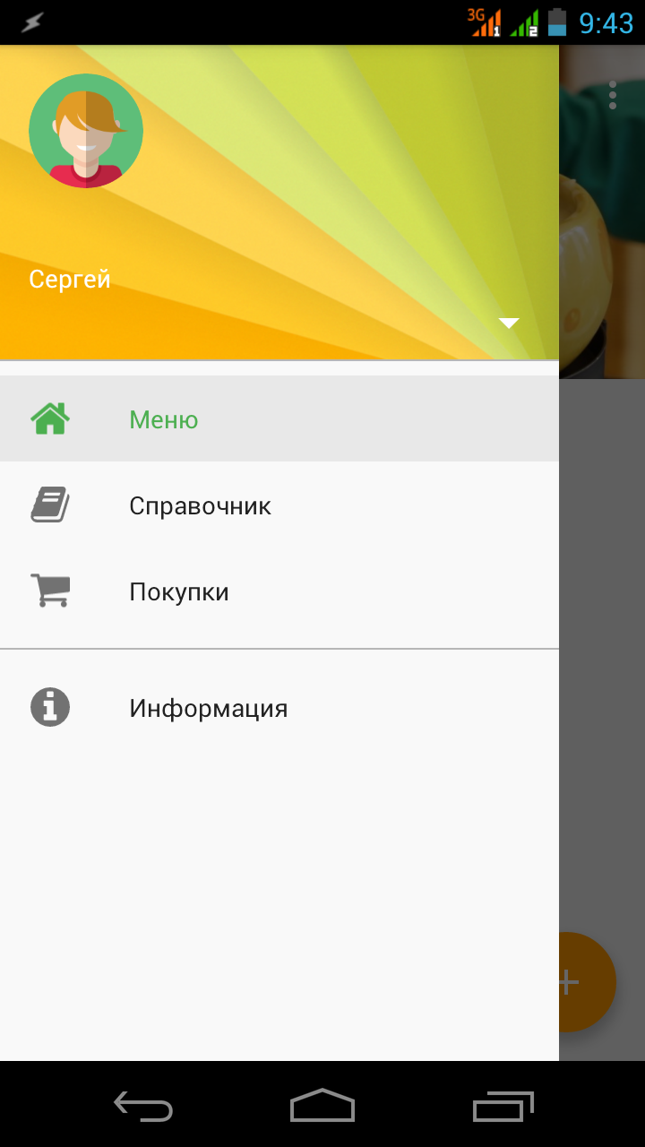 Рис. 10. Пример Navigation Drawer