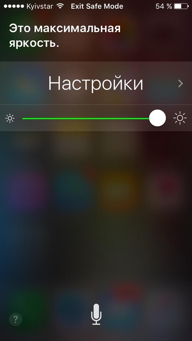 Регулирование яркости при помощи Siri