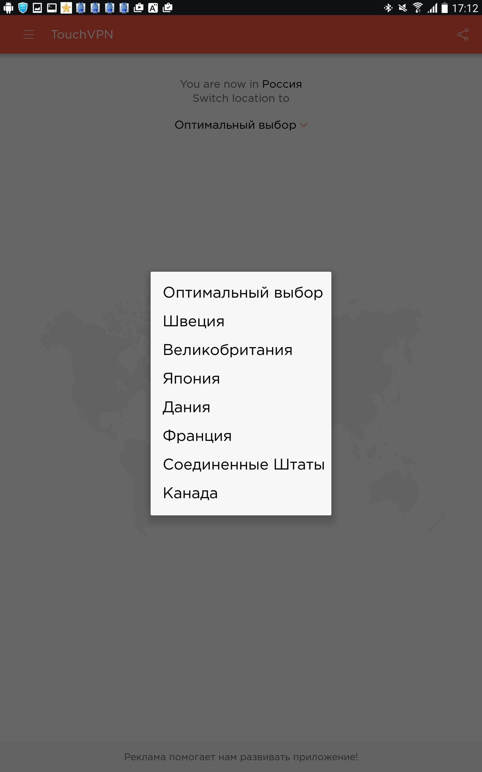 TouchVPN: выбор страны