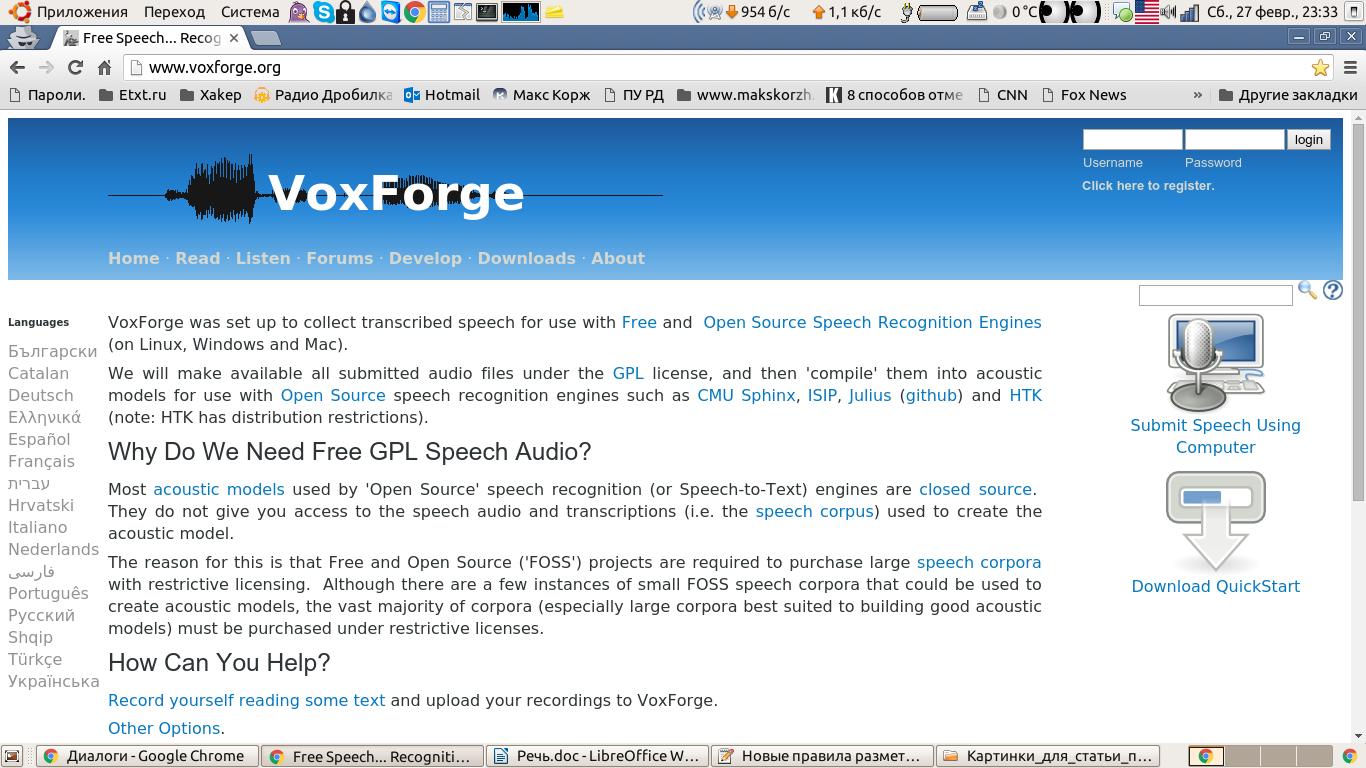VoxForge — стартовый пoртал для тех, кто хочет внести свой вклад в разработку открытых систем распознавaния речи