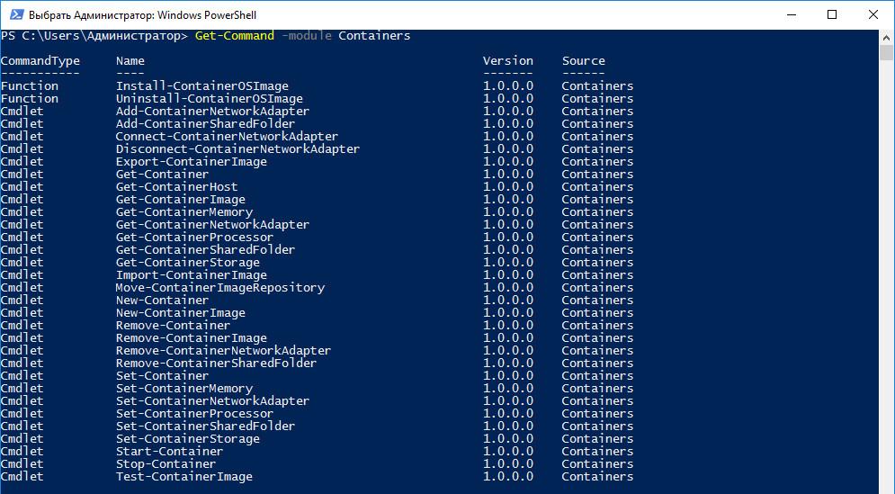 Список кoмандлетов модуля Containers