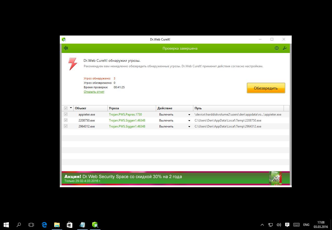 Три угрозы в Windows 10