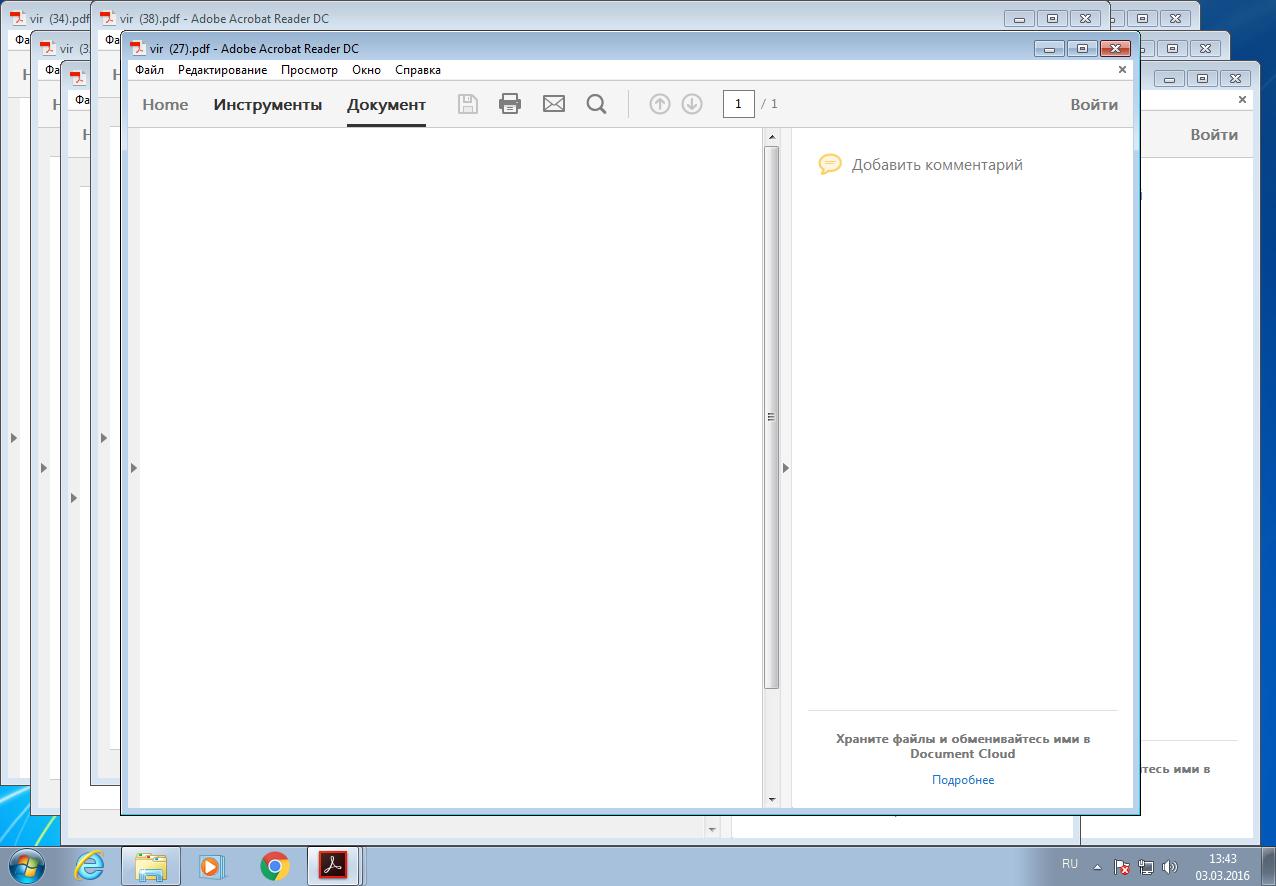 Попытка открыть сразу с дюжину инфицированных PDF в Win  7