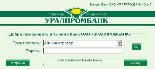 Банк-клиент Уралпромбанка