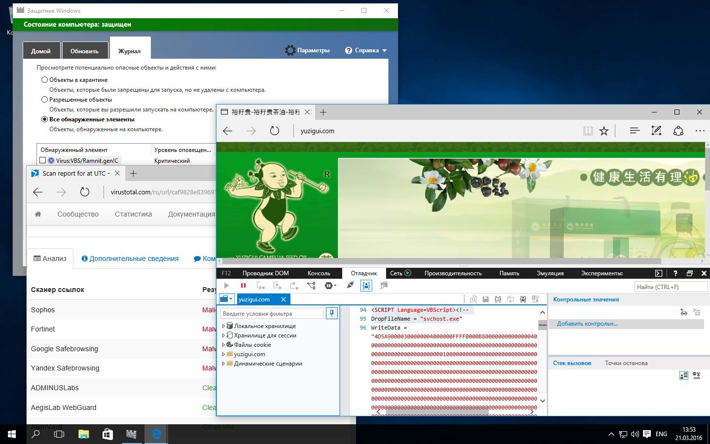 «Защитник Windows» игнорирует троянский VBS на веб-странице