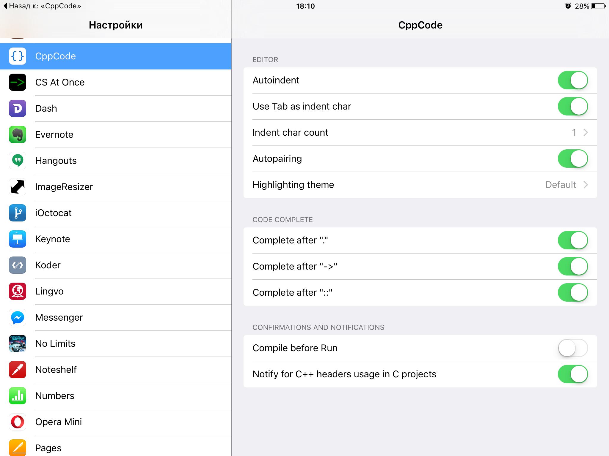 Настройки CppCode расположены в нативном приложении