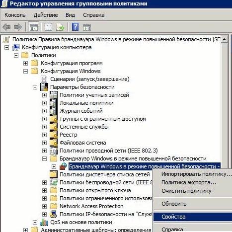 Брандмауэр Windows в режиме повышенной безопасности
