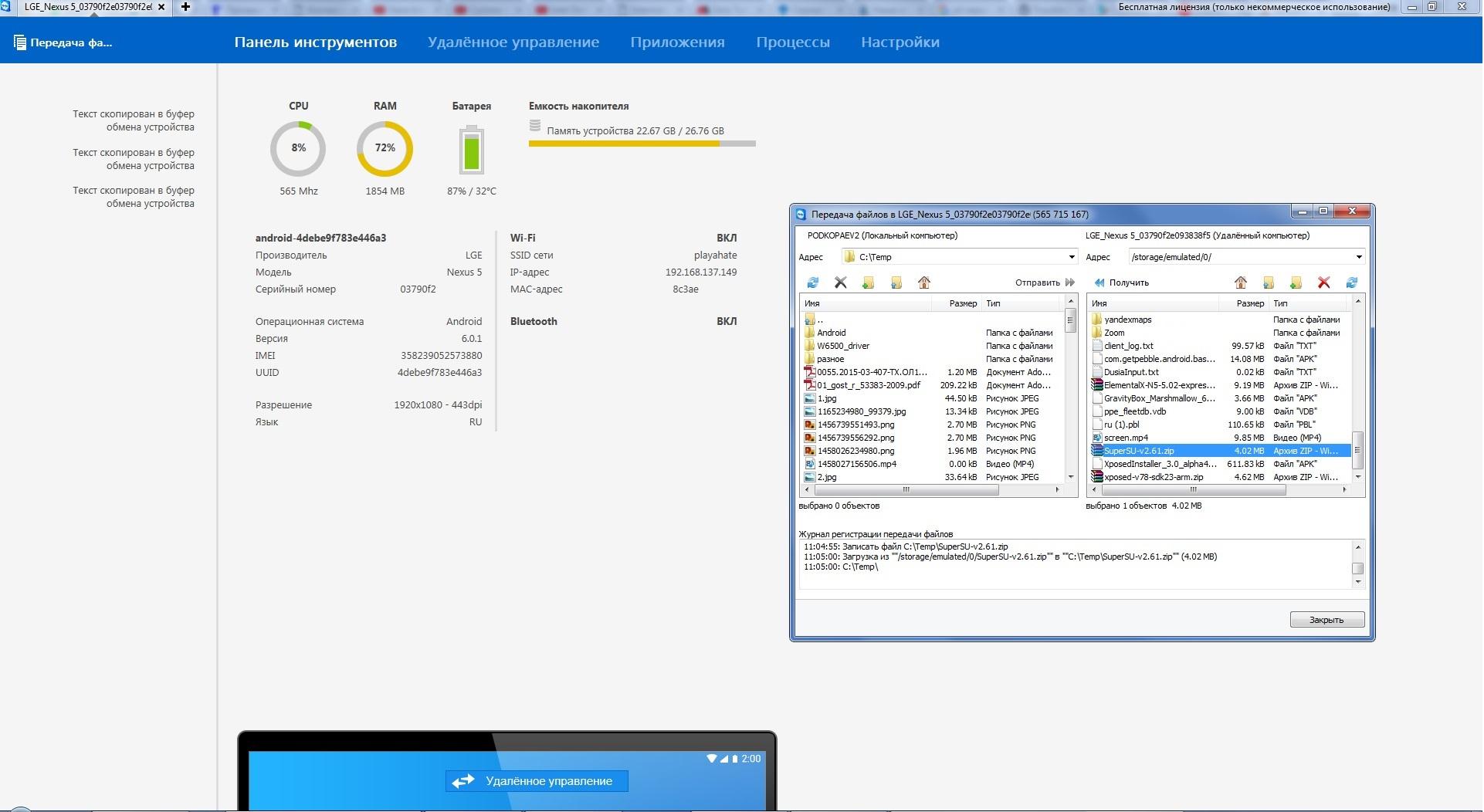 Основная информация TeamViewer и встроенный проводник