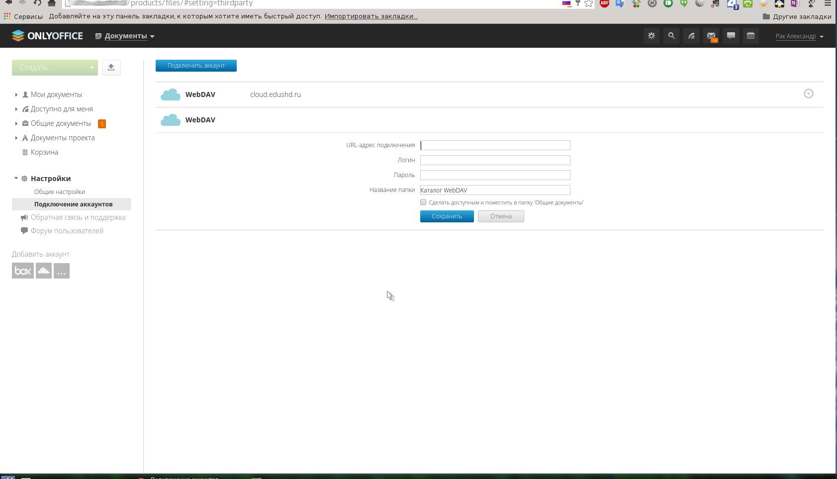 Подключение Owncloud-аккаунта