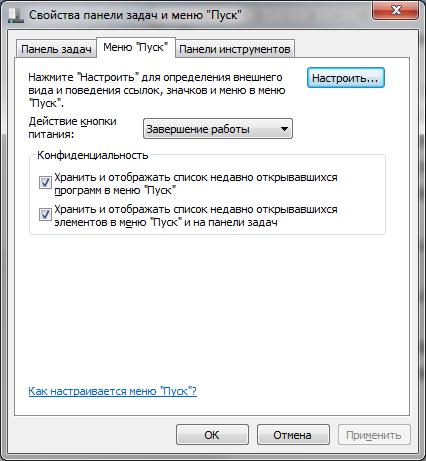 Отключаем хранение списка последних программ в Windows 7
