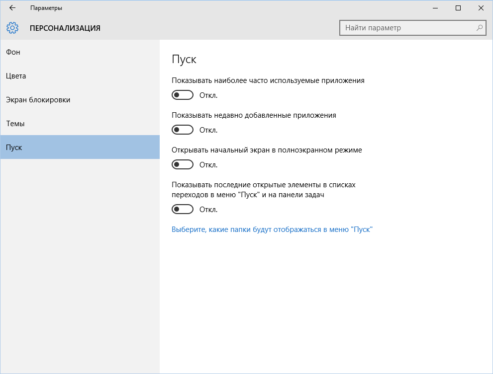 Отключение хранения списка программ в Windows 10