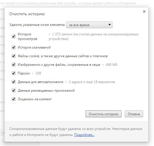 Очистка Chrome