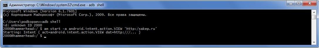 Запуск браузера из консоли