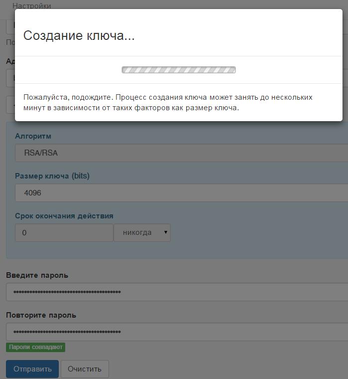 Генерирование пары ключей PGP в Mailvelope