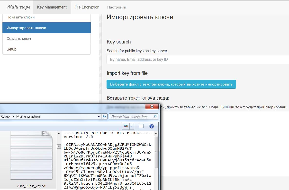Импортирование открытого ключа в Mailvelope