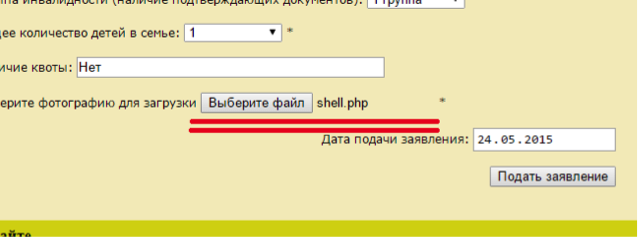 Форма заливки файлов, shell