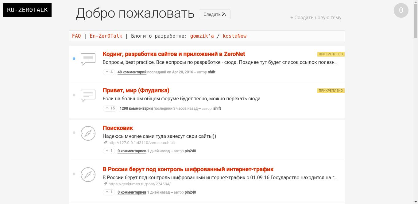 Русскоязычный форум