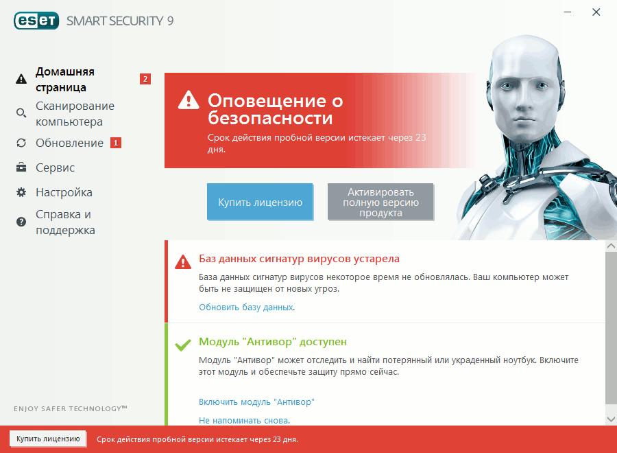 Антивирус ESET