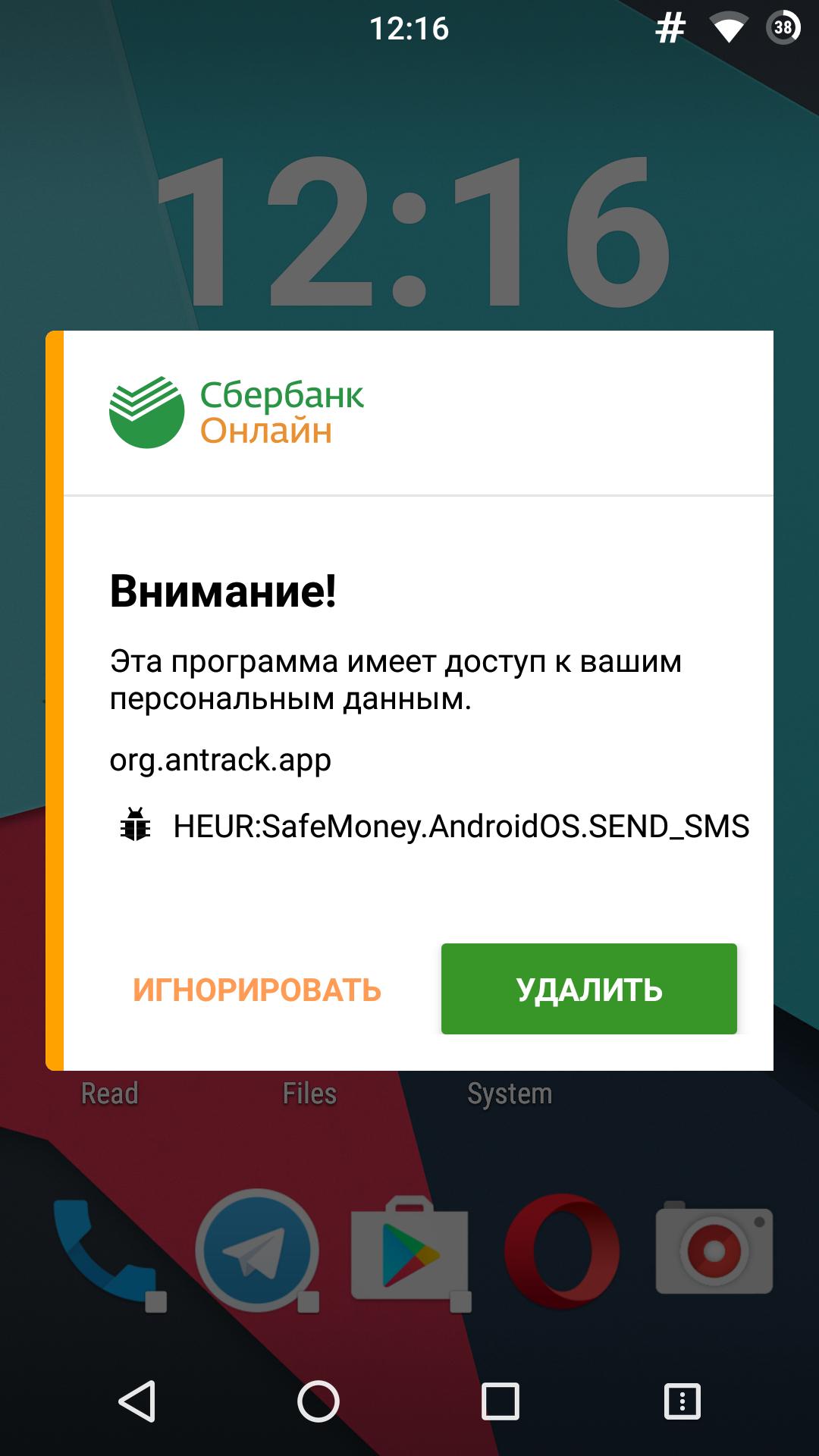 К слову, org.antrack.app вовсе не вирус, а вполне обычное приложение для удаленного управления смартфоном