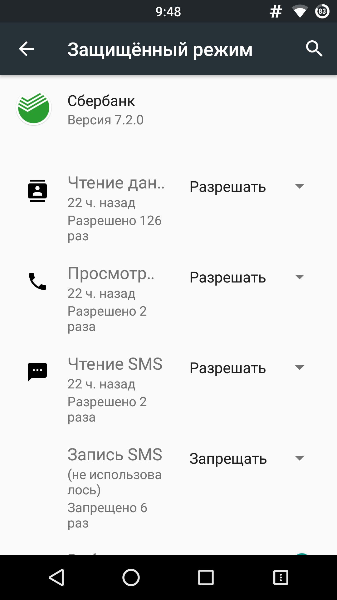 Защищенный режим в CyanogenMod